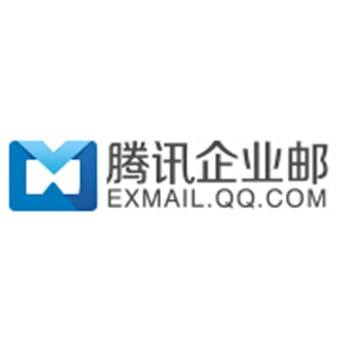 企业邮箱腾讯