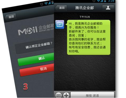 腾讯企业邮箱与微信绑定介绍